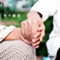 【感动】真情才是一辈子的承诺 ♡ ♥